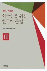 외국인을 위한 한국어문법. 2: 의미 기능편