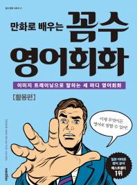 만화로 배우는 꼼수 영어회화: 활용편