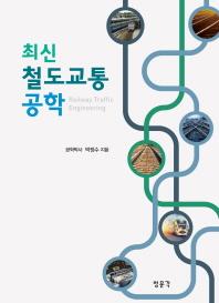 최신 철도교통공학