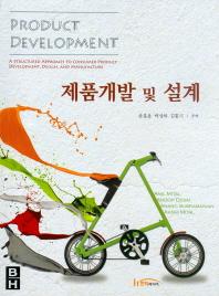 제품개발 및 설계