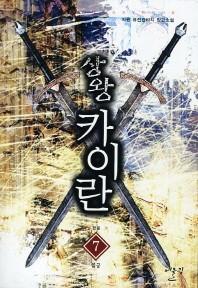 상왕 카이란. 7(완결): 침공