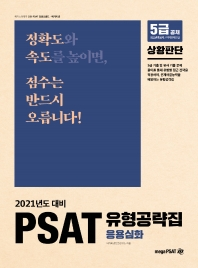 PSAT 유형공략집 응용심화: 상황판단(2021)