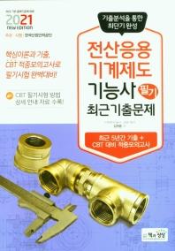 전산응용기계제도기능사 필기 최근기출문제(2021)