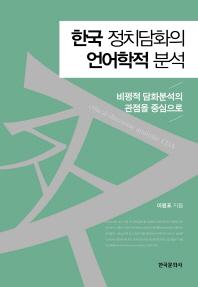 한국 정치담화의 언어학적 분석