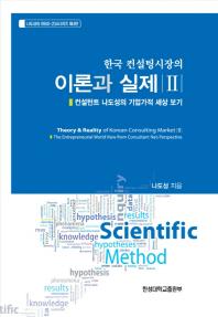 한국 컨설팅 시장의 이론과 실제. 2