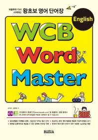 처음부터 다시 시작하는 왕초보 영어 단어장 WCB English Word Master