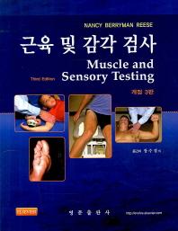 근육 및 감각 검사