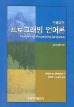 프로그래밍 언어론 (6/e) (한국어판)