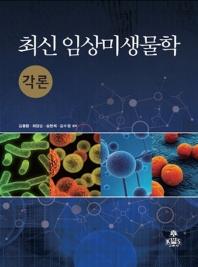 최신 임상미생물학(각론)