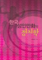 한국성인만화의 정치학