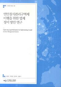 연안침식관리구역제 이행을 위한 법제 정비 방안 연구