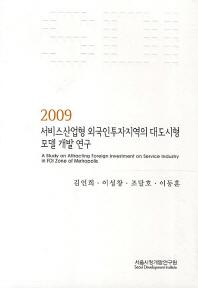 서비스산업형 외국인투자지역의 대도시형 모델 개발 연구(2009)