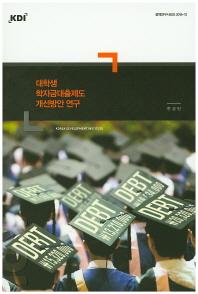 대학생 학자금대출제도 개선방안 연구