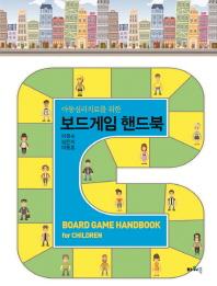 아동심리치료를 위한 보드게임 핸드북