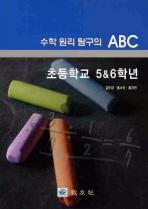 수학 원리 탐구의 ABC 초등학교 5 6학년