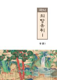 국역 의방유취 1 -한국과학기술고전-