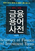 금융용어사전(한영 영한)