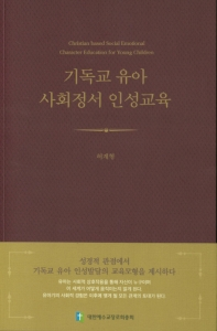 기독교 유아 사회정서 인성교육