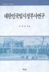 대한민국 임시정부사 연구