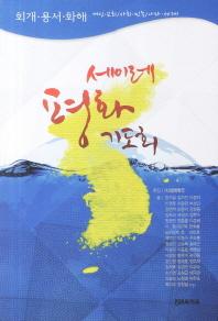 세이레 평화 기도회