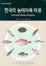 한국의 농어아목 어류(동물자원편람 7)
