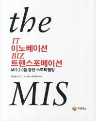 the MIS IT 경영 The MIS