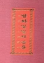 법화일일지송문(병풍)중