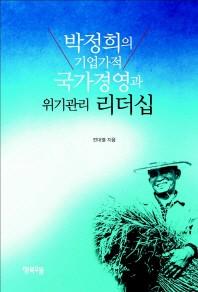 박정희의 기업가적 국가경영과 위기관리 리더십