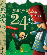 크리스마스를 기다리며 읽는 24가지 이야기. 2: 사랑에 빠진 눈사람