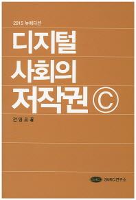 디지털 사회의 저작권C