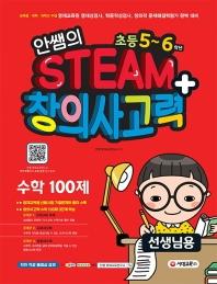 안쌤의 STEAM+ 창의사고력 수학 100제 초등 5~6학년(선생님용)