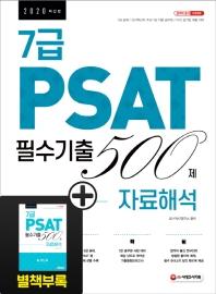 7급 PSAT 필수기출 500제 자료해석(2020)