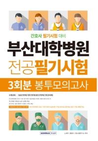 부산대학병원 간호사 전공필기시험 3회분 봉투모의고사