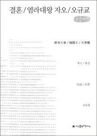 결혼 / 염라대왕 자오 / 오규교(큰글씨책)