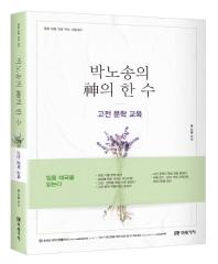 박노송의 신의 한 수: 고전 문학 교육(2019)