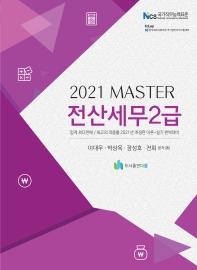 Master 전산세무 2급(2021)