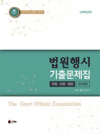 UNION 법원행시 제1차 기출문제집(2019)