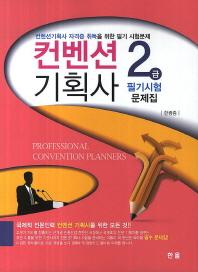 컨벤션 기획사 2급 필기시험 문제집