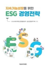 지속가능성장을 위한 ESG 경영전략