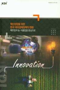 혁신성장을 위한 한국 대외경제정책의 변환: 제조업과 농 식품업을 중심으로