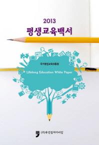 평생교육백서(2013)