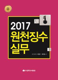 원천징수실무(2017)