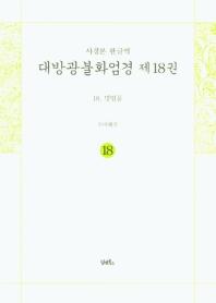 대방광불화엄경. 18: 명법품(사경본 한글역)