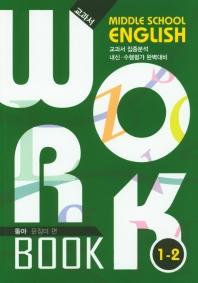 중학 영어 1-2 교과서 워크북(동아 윤정미)(2020)