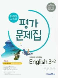 미래엔 교과서 중학 영어 3-2 평가문제집(2021)