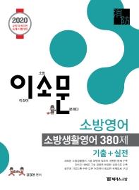 이소문 소방영어 소방생활영어 380제 기출+실전(2020)