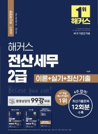 해커스 전산세무 2급 이론+실기+최신기출(2021)