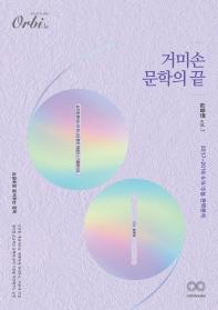 거미손 문학의 끝 고등 문학 심화편 vol. 1(2021)(2022 수능대비)