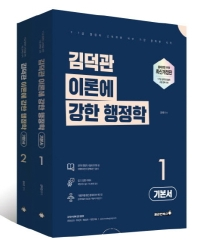 2022 김덕관 이론에 강한 행정학 세트