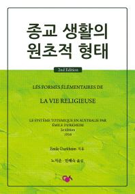 종교생활의 원초적 형태